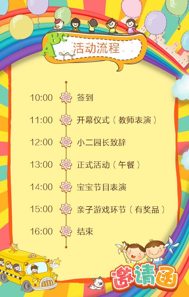 幼儿园邀请函 节日活动亲子游戏 开业招生毕业表演
