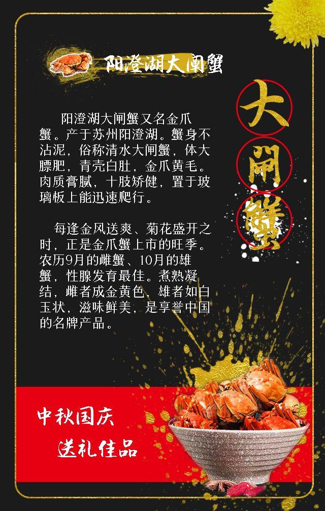 大闸蟹/螃蟹/中秋国庆/推广宣传/酒店大闸蟹预定黑金风格高端大气中国风
