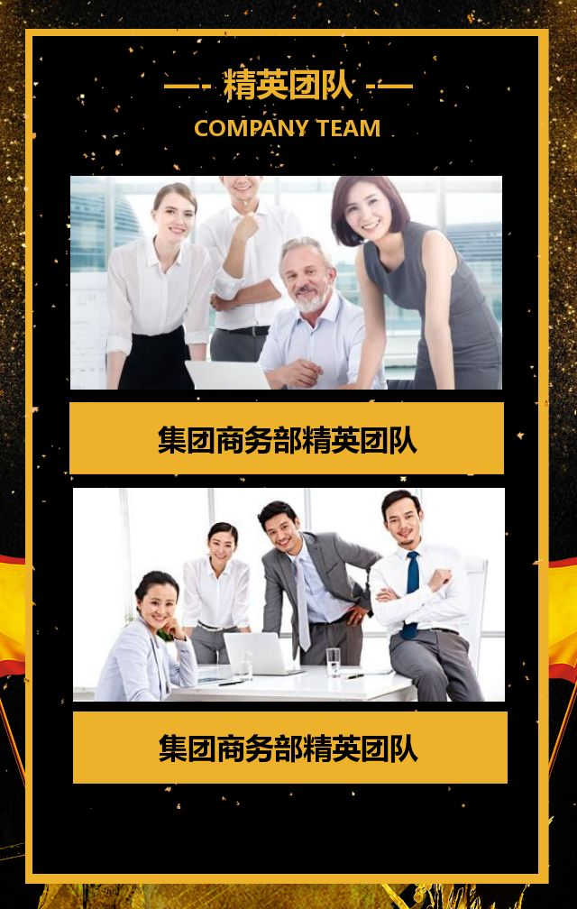 黑金大气企业春季人才社会招聘招人公司宣传招聘H5