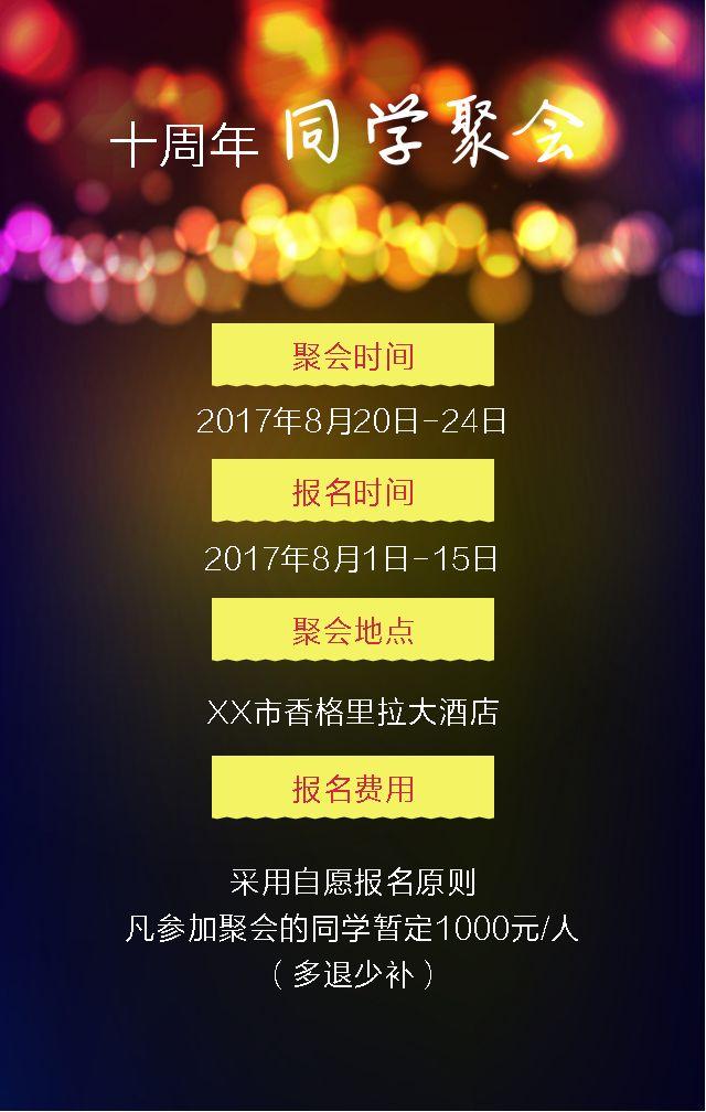 温馨唯美时尚大气精美同学/朋友/战友周年聚会邀请函