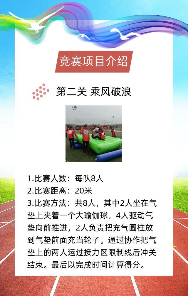 企业运动会/团建/内部比赛邀请函/比赛介绍模板