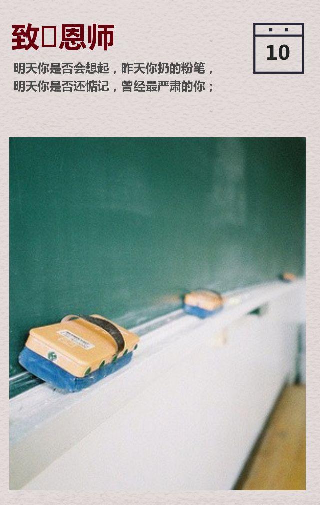 教师节-致·恩师