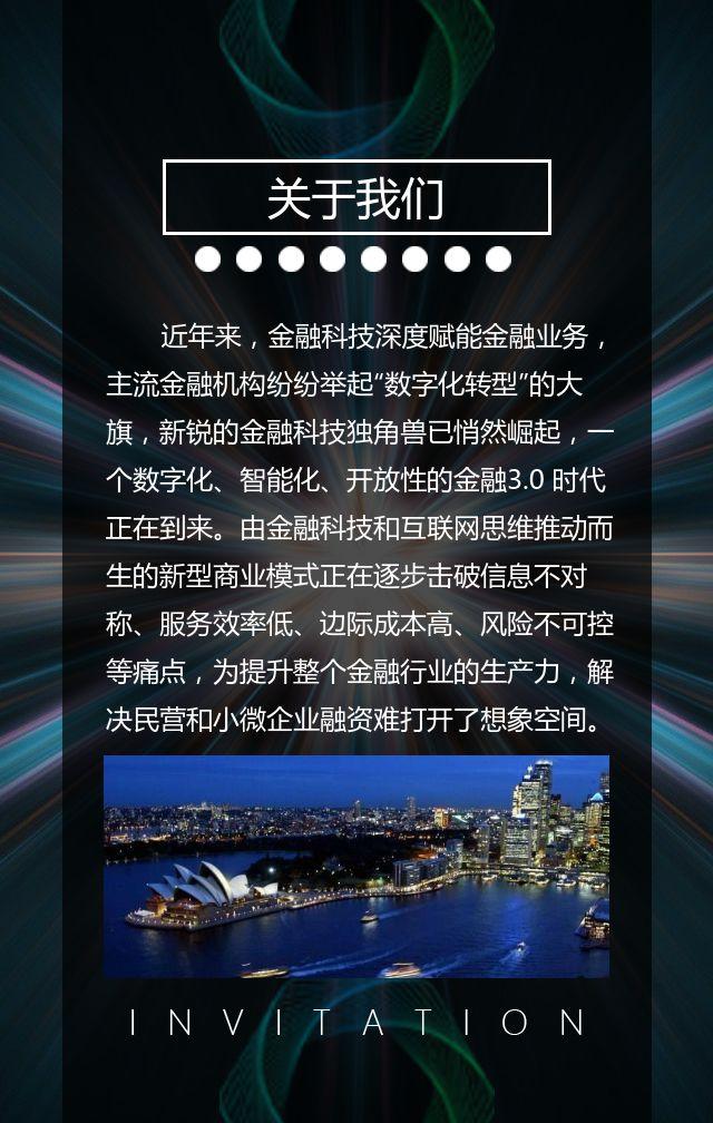 高端商务大气会议新品发布会产品推广活动邀请函