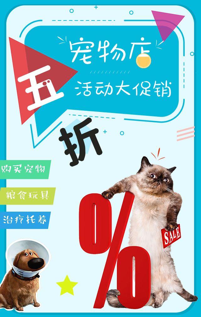 宠物店开业、活动宣传