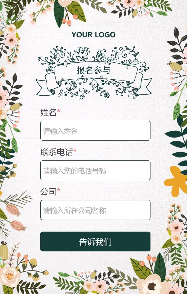 时尚小清新产品发布会邀请函企业宣传H5