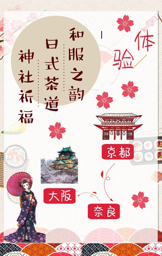 日本旅游产品宣传相册