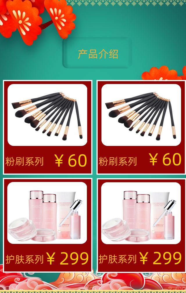 38女神节女王节妇女节古风大气活动促销三八妇女节宣传推广