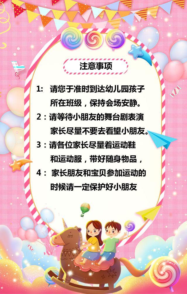 粉色卡通六一儿童节幼儿园活动邀请函H5