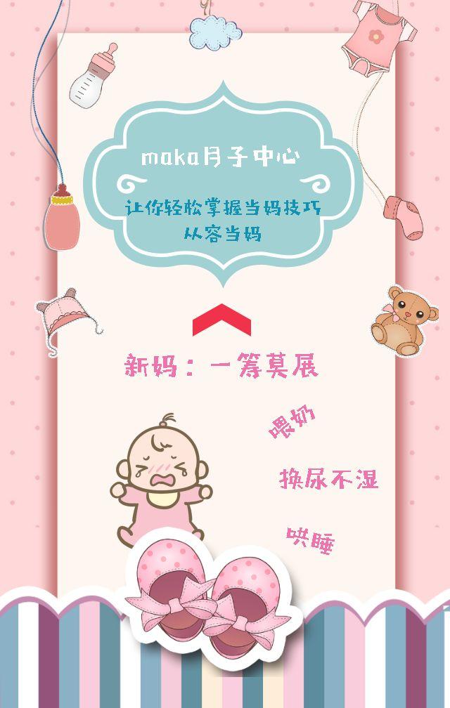 月子中心/月嫂/月子会所/家政中心/ 婴儿服务机构
