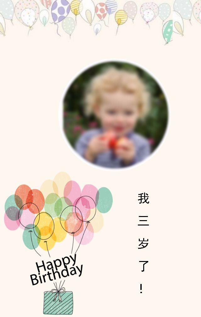 宝宝生日宴/生日相册/成长相册/儿童邀请函/宝宝生日邀请函