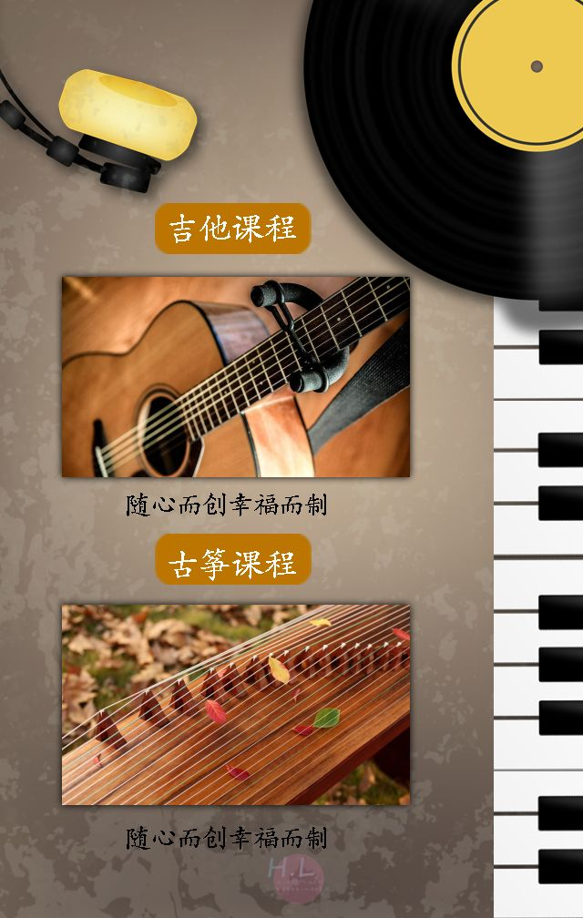声乐/吉他/钢琴/古筝招生黄黑系专属定制