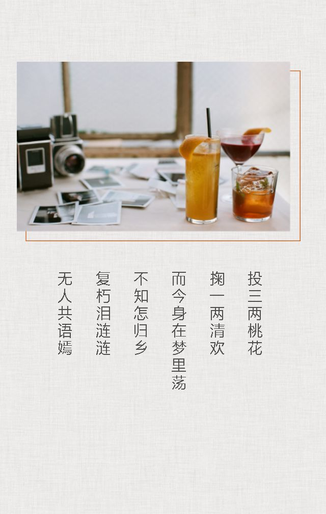 咖啡店、下午茶、糕点饮品、美食餐厅、西餐厅、美食商铺、文艺小店;新店开业宣传、餐饮行业活动推广。