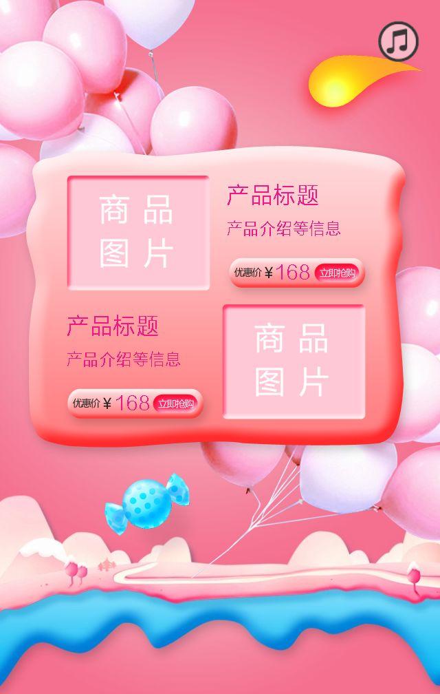 相约520表白日粉色系卡通产品宣传活动
