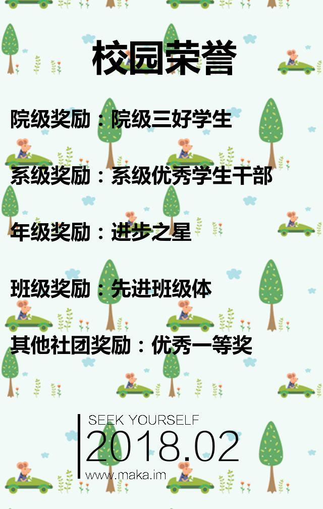 小清新校园简历
