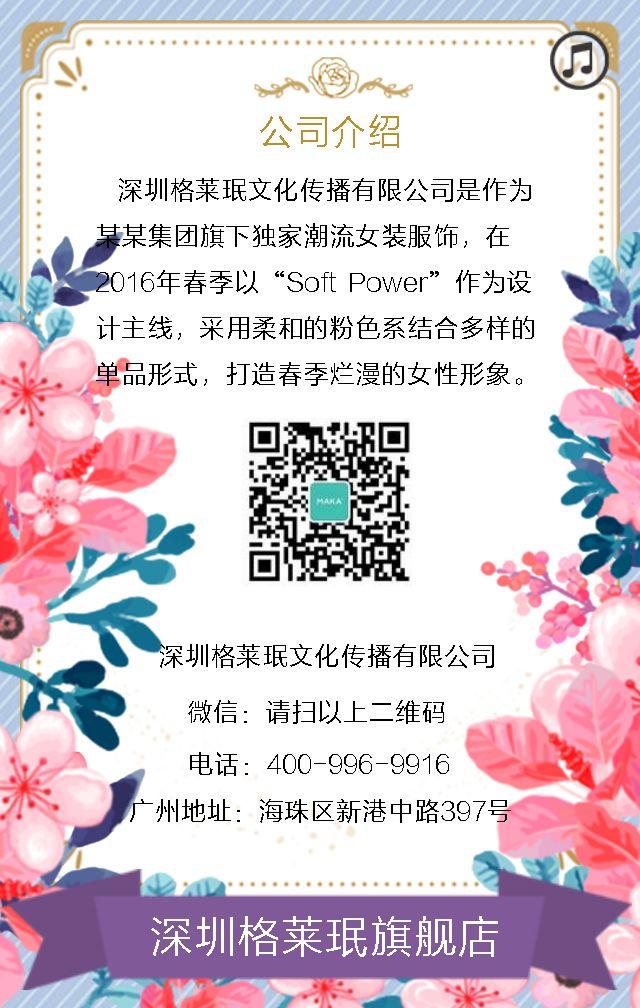 母亲节专场/送给妈妈礼物/服装服饰/活动促销/通用