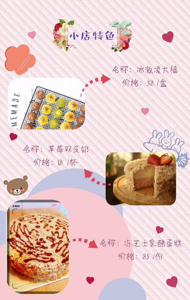 甜品店开业私房烘焙新品推广卡通可爱风格粉色