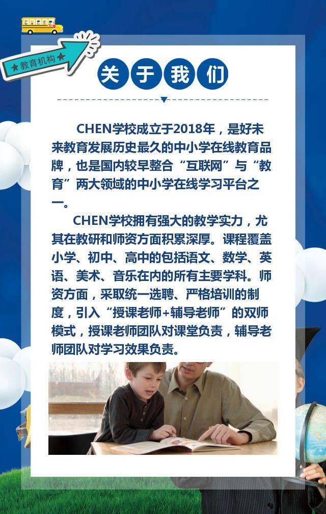卡通幼小衔接班招生简章学前教育宣传H5