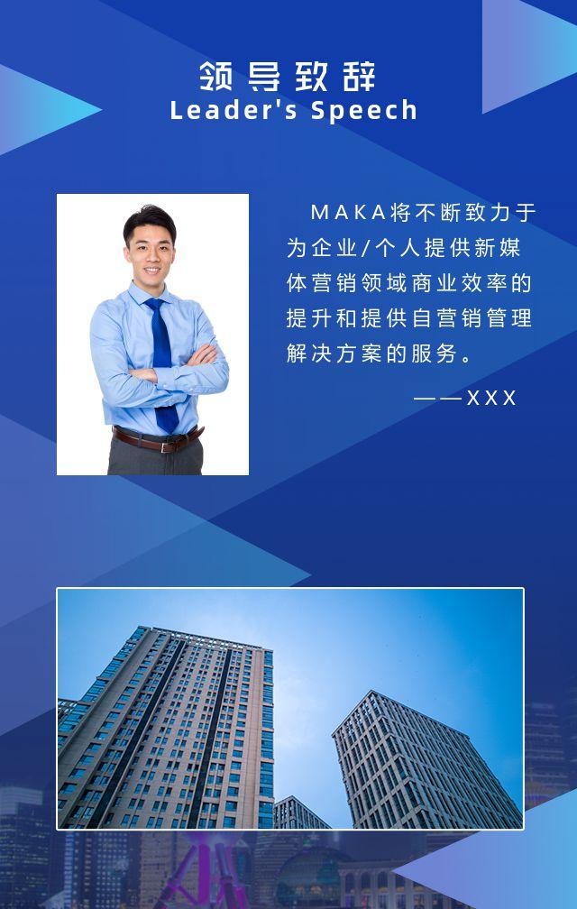 蓝色大气企业宣传推广介绍通用H5页面