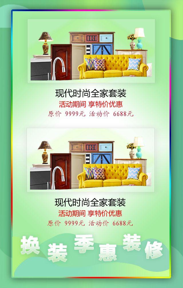 家装促销 软装优惠 装修 家居 家具 工装 家装盛宴 打折促销 装修行业 品牌折