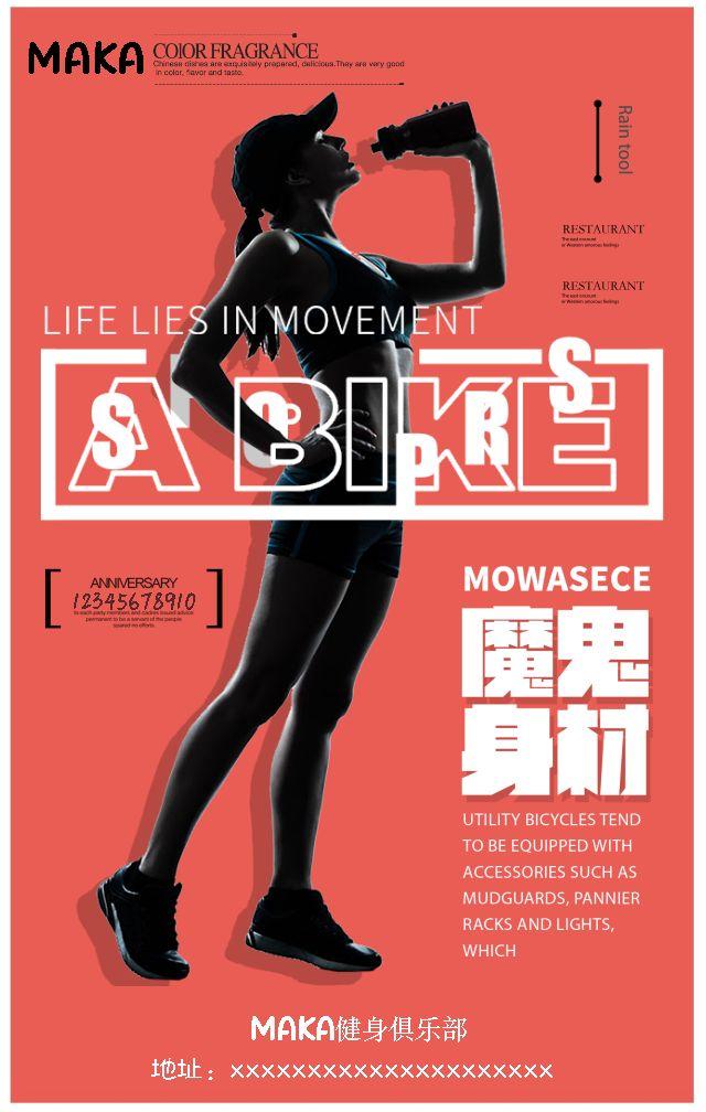 健身俱乐部开业健身俱乐部活动健康健身H5模板!!活动|健身优惠|健身推广|女神大作战|男神大作战