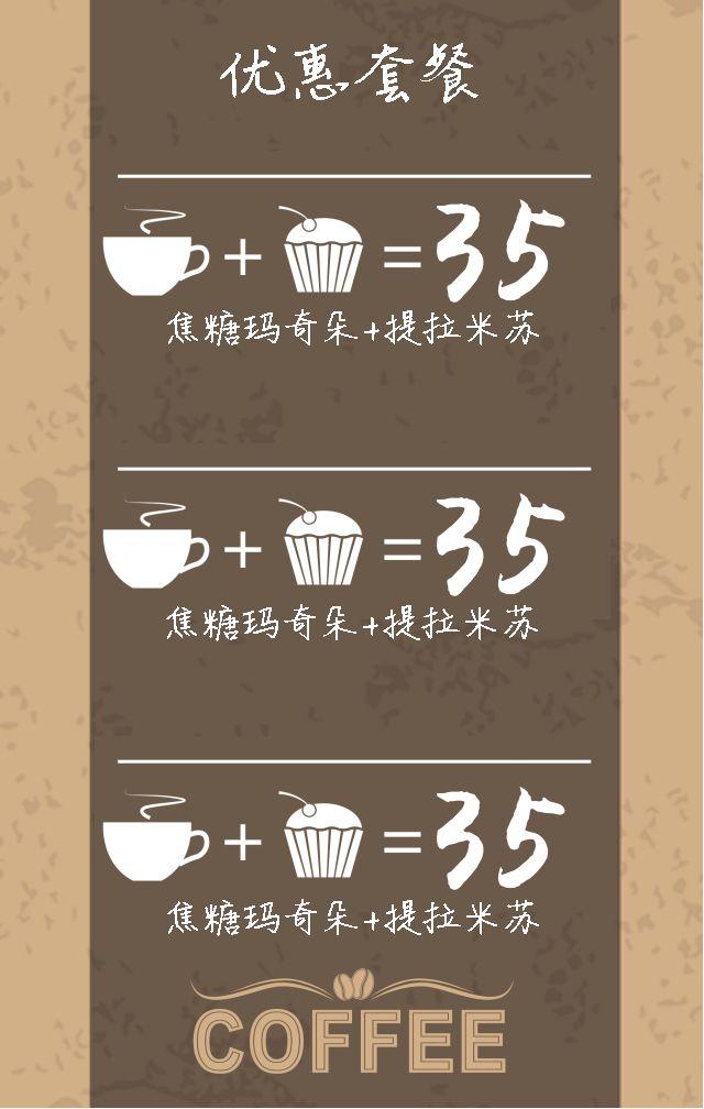 时尚咖啡店下午茶优惠促销模板