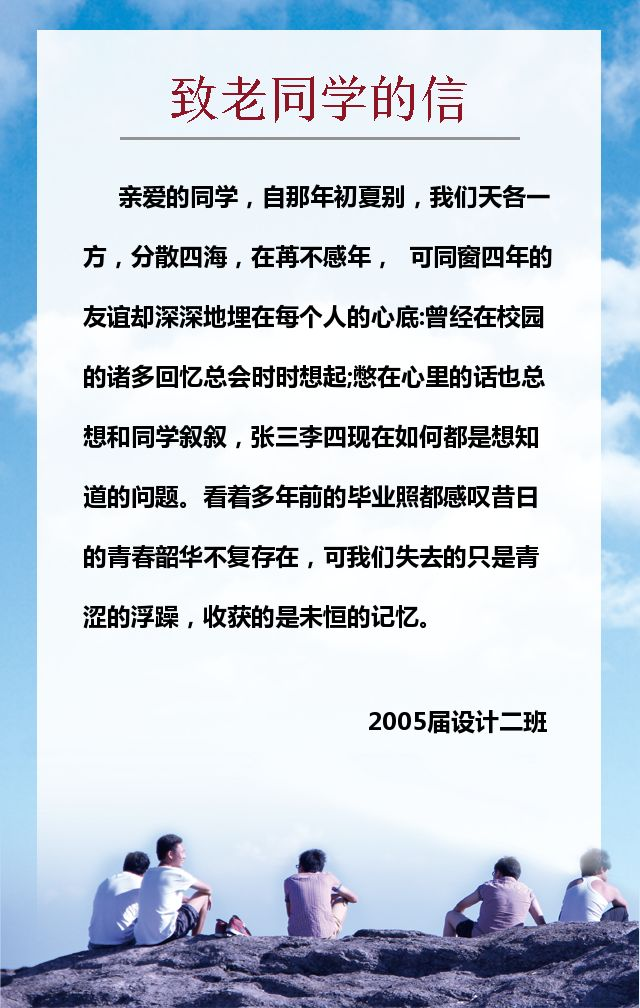 学会邀请函 同学聚会 同学录 同学纪念相册