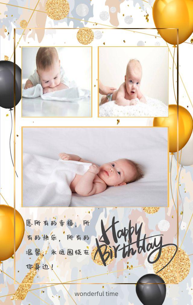 可爱时尚宝宝生日邀请函周岁百日宴邀请函H5