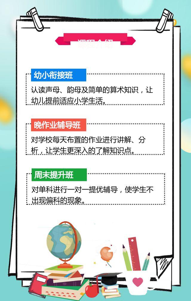 绿色卡通清新教育培训开学季招生宣传H5