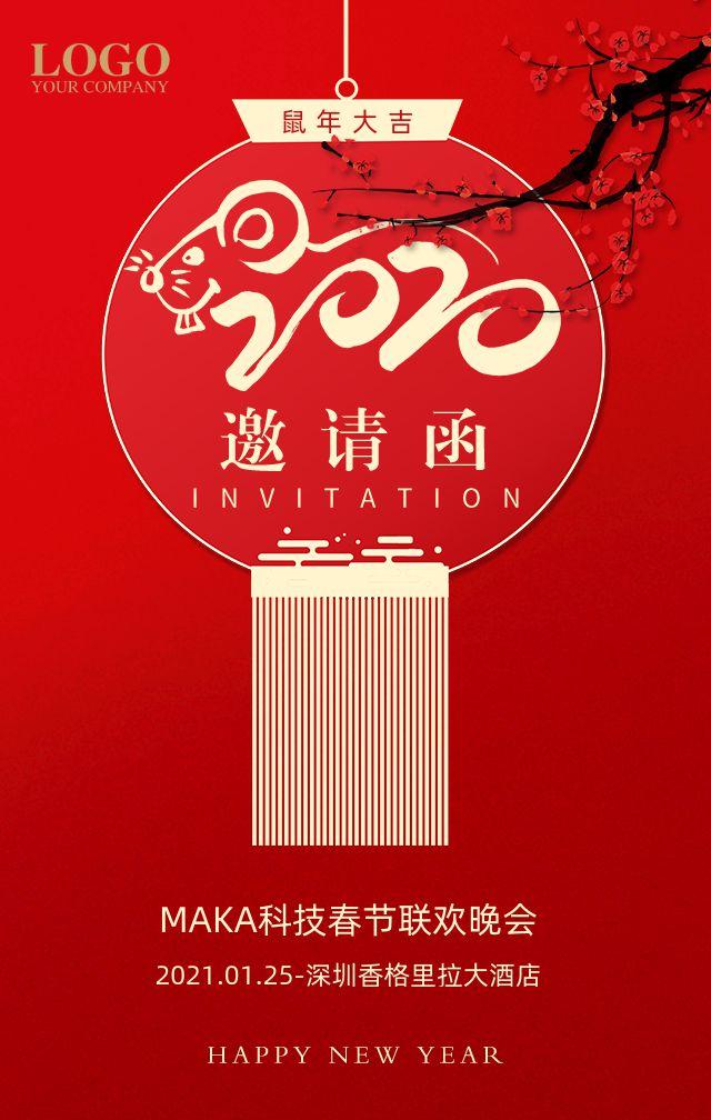 红金2020企业春节联欢晚会团拜会答谢会年会邀请函企业宣传H5