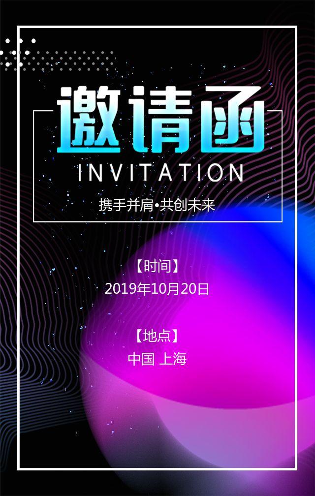 时尚炫酷邀请函会议邀请函峰会邀请函H5模板