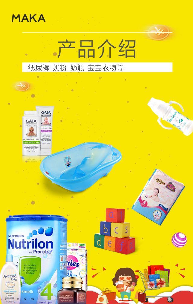 盛大开业  母婴用品店    新店开业   儿童用品