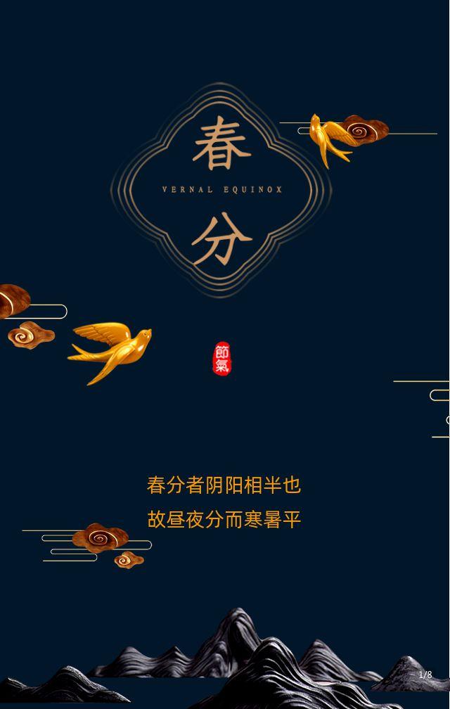 传统二十四节气春分介绍宣传h5