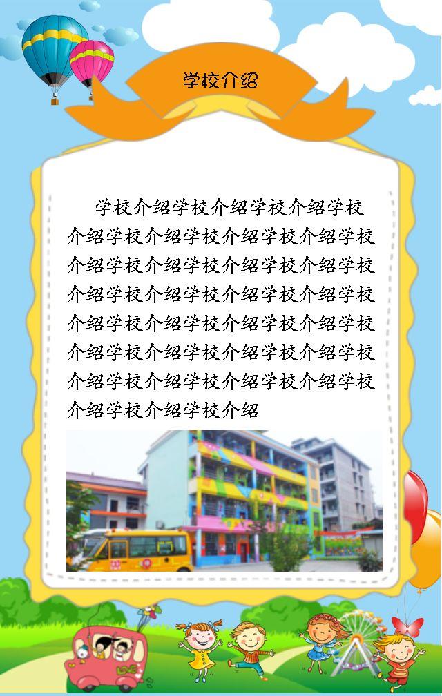 幼儿园招生、幼儿园开学、署期培训