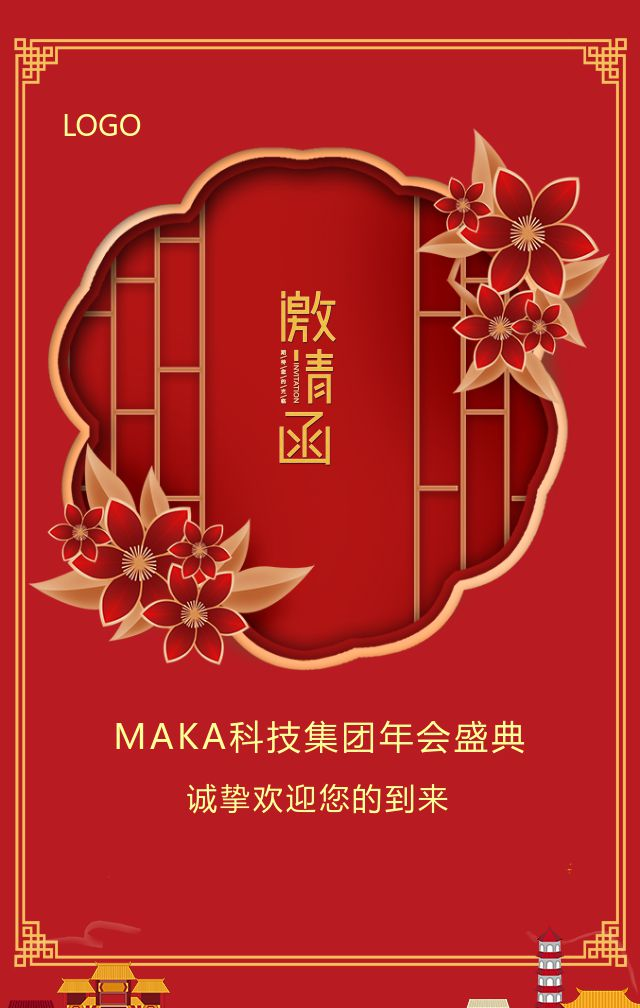 中国风红色喜庆简约大气企业年会邀请函H5
