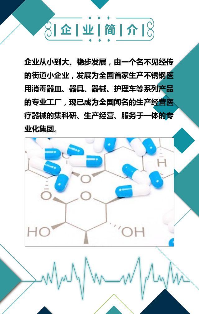时尚简约大气医疗企业宣传画册