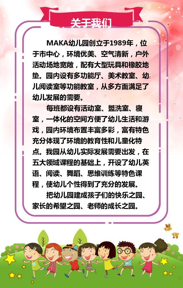 粉色卡通温馨幼儿园招生宣传H5