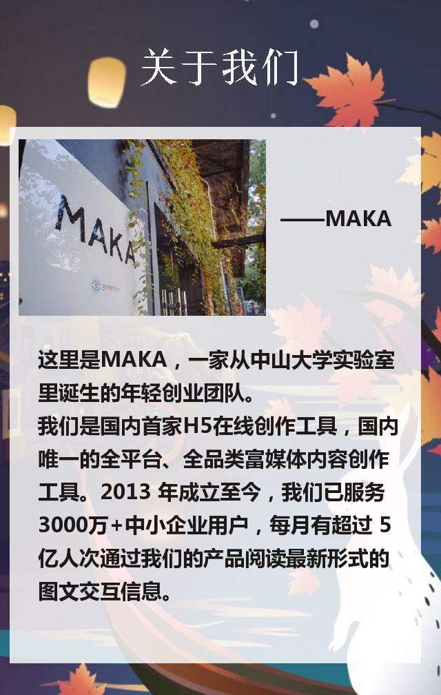 蓝色中秋节新品热卖佳节节日祝福邀请函店铺宣传贺卡通用模板