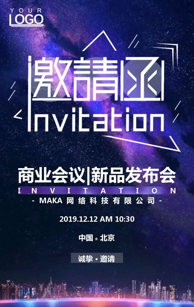 紫色炫彩大气会议邀请函年会邀请新品发布会请柬H5模板