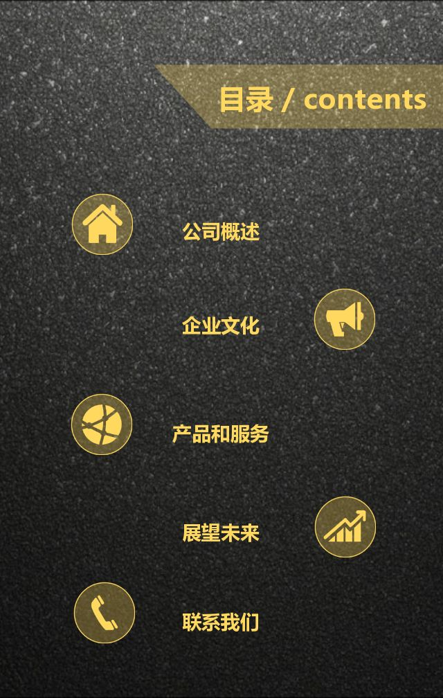 企业宣传招聘企业画册介绍公司简介产品推广企业文化建设招商加盟