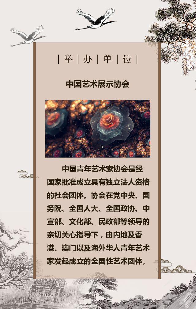 邀请函/展览画展开业邀请函/酬谢会/艺术博览会拍卖会