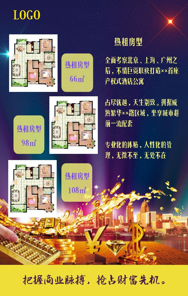 金紫色商铺招租场景