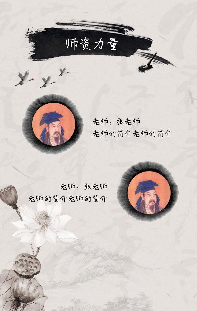 招生 培训 书法 书法培训少儿成人水墨风书法培训 中国古典 中国风 假期培训 邀请 邀请函 艺术班精