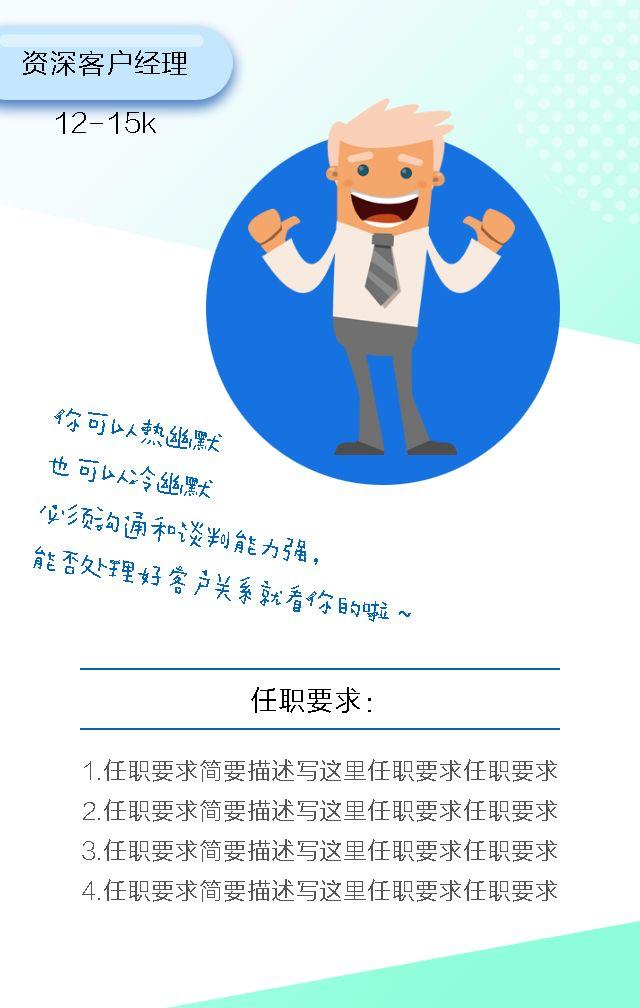 简约创意招聘互联网招聘金融招聘企业招聘公司招聘校园招聘