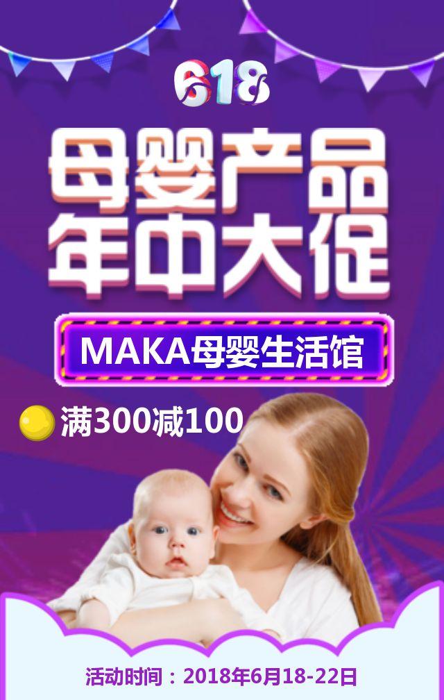 促销 618母婴年中促销 端午节母婴店铺促销 国庆节促销 元旦促销 圣诞促销 店铺促销 双十一促销