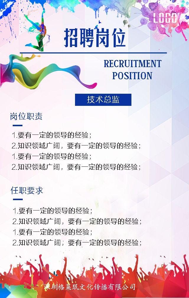 炫彩毕业校园人才招聘 企业招聘 社团招募