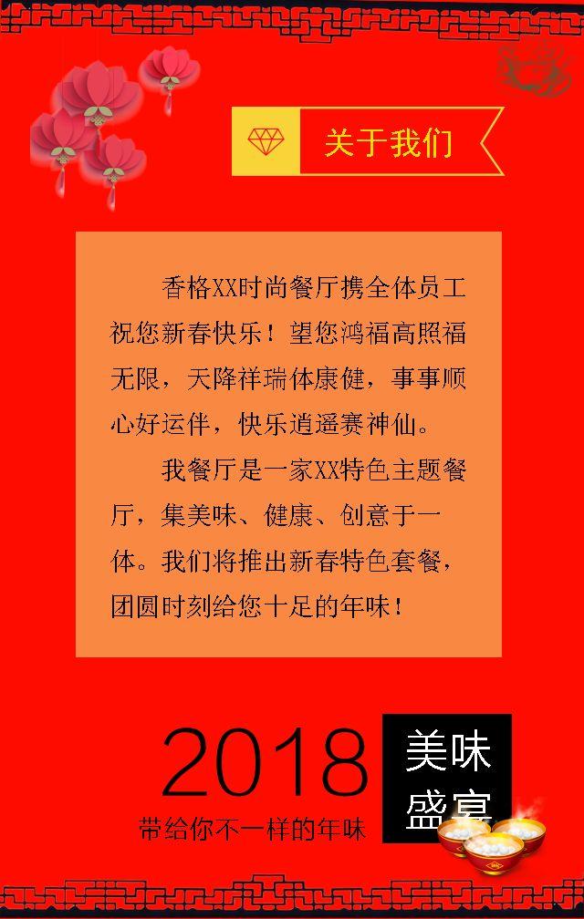 2018餐饮业年夜饭预定新年宣传祝福高端中国红模板