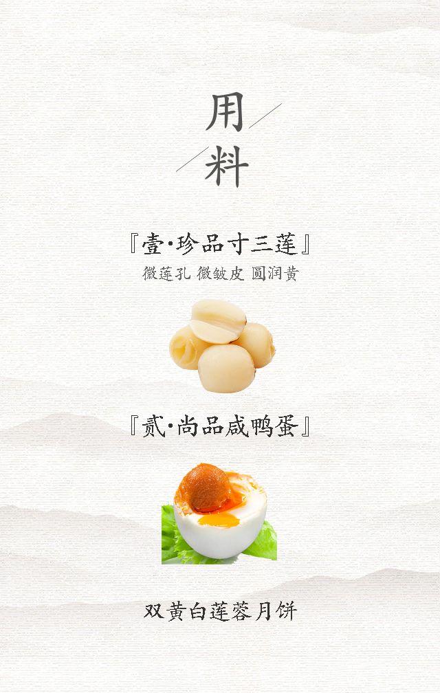 中秋节高档月饼微商电商展示促销活动