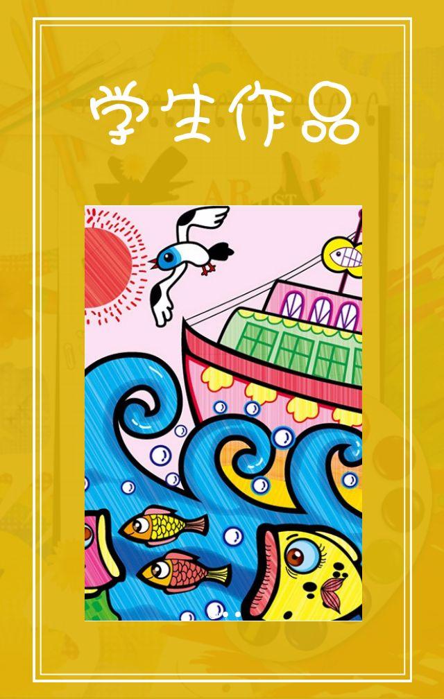 培训班美术招生 秋季美术辅导班开课 开学火热招生 假期美术培训班 少儿美术兴趣班 绘画培训班 补习培