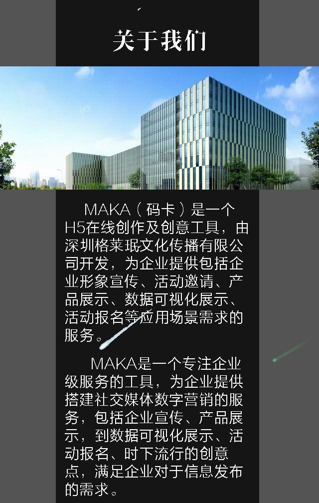 黑色简约企业新品发布会邀请函翻页H5