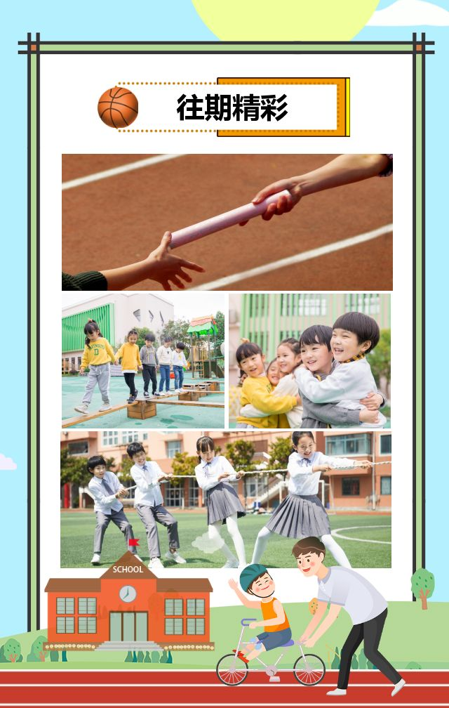 幼儿园亲子活动61六一儿童节趣味春季运动会邀请函